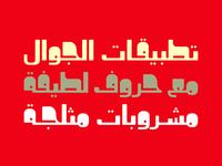 Khorafi - Arabic Font