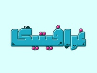 Graffitica - Arabic Colorfont