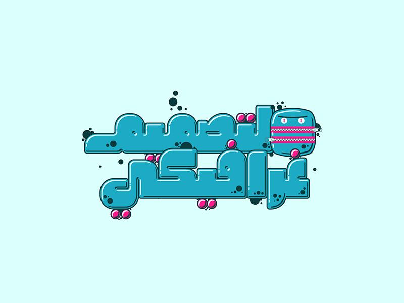 Graffitica - Arabic Colorfont colr sbix svg-opentype svg font color font خط ملون حروف تايبوجرافى islamicart islamic calligraphy خط عربي فونت arabic calligraphy arabic font calligraphy typeface display typography font arabic