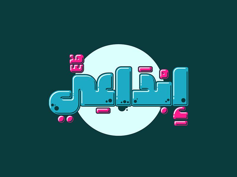 Graffitica - Arabic Colorfont graffiti chromatic font svg svg-opentype color font خط ملون islamicart حروف تايبوجرافى islamic calligraphy arabic calligraphy فونت خط عربي arabic font calligraphy typeface display typography font arabic