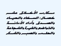 Mawzoon - Arabic Font