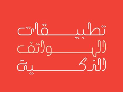 Laftah - Arabic Font