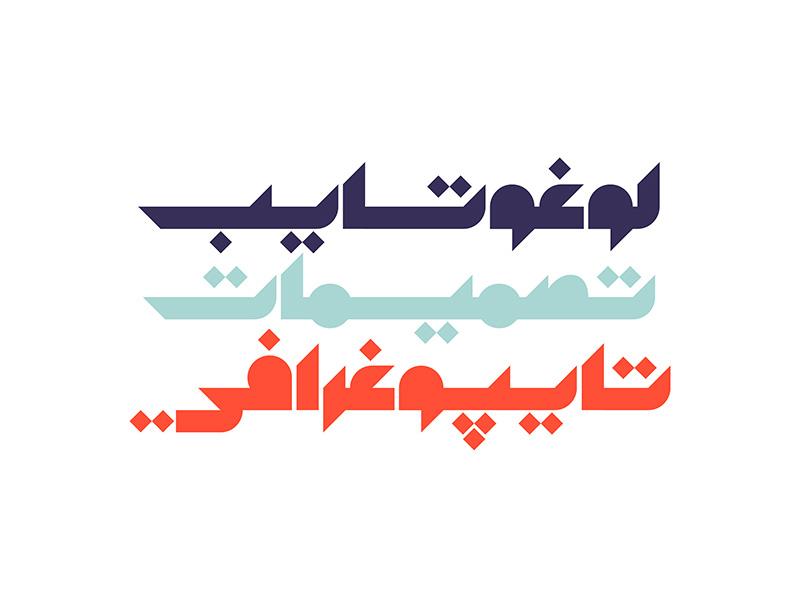 Mostaqbali - Arabic Font heavy arabicfont creative islamic geometric design graphic arabic font calligraphy islamic calligraphy arabic calligraphy حروف تايبوجرافى خط عربي فونت typeface display font typography arabic