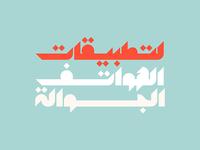 Mostaqbali - Arabic Font