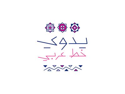 Yadawi - Arabic Font