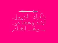 Yadawi -Arabic Font
