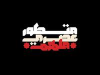 Modhesh -Arabic Font