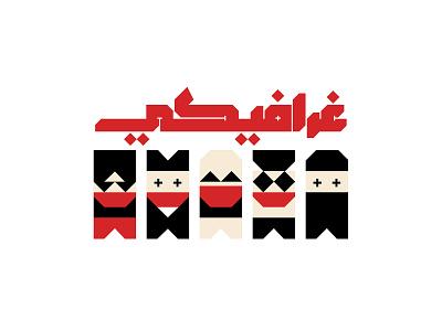 Modhesh - Arabic Font typography حروف typeface تايبوجرافى islamicart فونت خط عربي islamic calligraphy arabic calligraphy arabic font