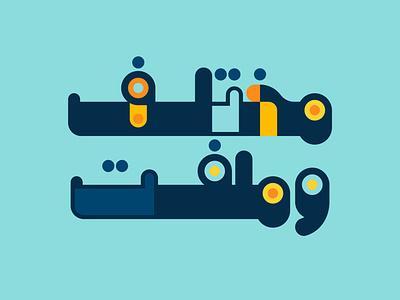 Bahjah - Arabic Color Font islamic calligraphy حروف تايبوجرافى typeface display typography فونت font arabic خط عربي