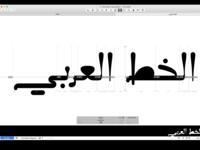 Font design In progress