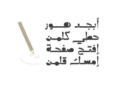 Caricaturey - Arabic Font حروف فونت تايبوجرافى islamic calligraphy islamicart arabic calligraphy typography font arabic خط عربي