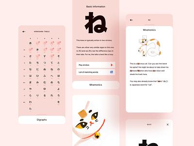 Kana - japanese syllabary learning app kana katakana hiragana cute cat language learning japanese japan illustration pink mobile app ux ui
