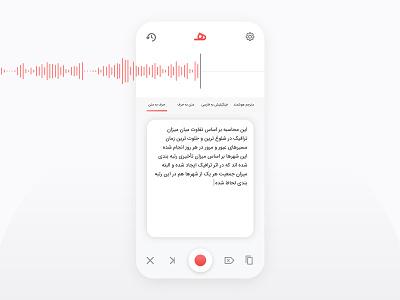 Voice to Text app - Heeva redesign ios app ai voice assistant type voice speech application ui design
