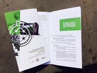 Brochure EHD 2017