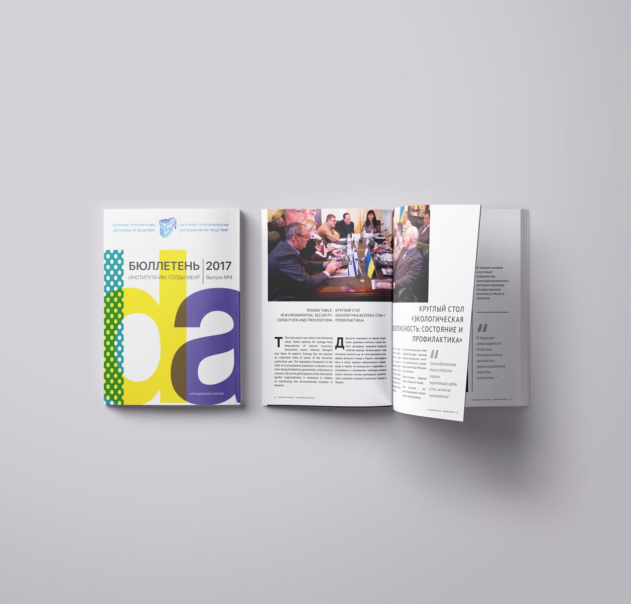 Magazine mockup presentation vol9 4x