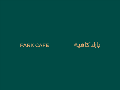 Park cafe identity branding design logo coffee bean coffee cup coffee shop deer gold painting green packaging cafe coffee pattern park