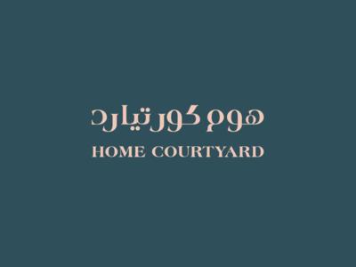 Home Courtyard yellow art classic green arabic typography arabic typography invitation mark identity branding design logo