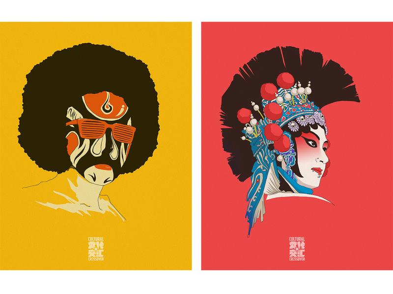 Cluture Crossover-Peking Opera X Punk