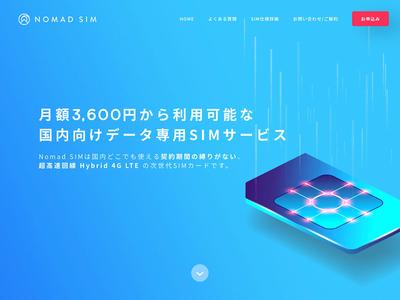 Nomad SIM 通信サービスのサイト