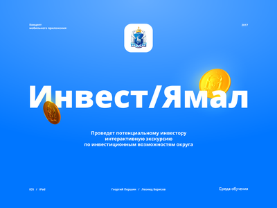 App for investors north coin industry gas investments yamal ui