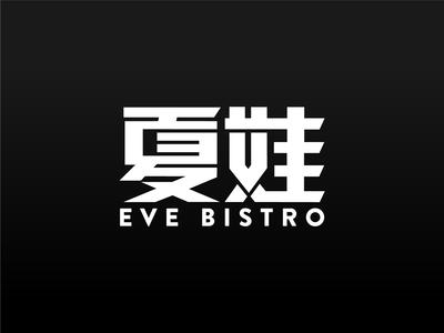 Eve Bistro Logo Design