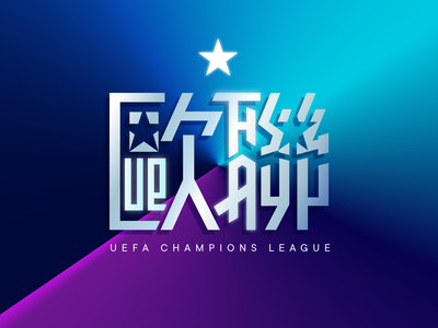 UEFA Champions League Chinese logo