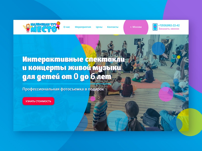 Landing Page interactive concerts of live music for children okdigital concerts music portfolio website web ux ui landing children