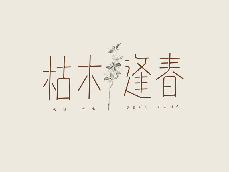 枯木逢春 the font illustration