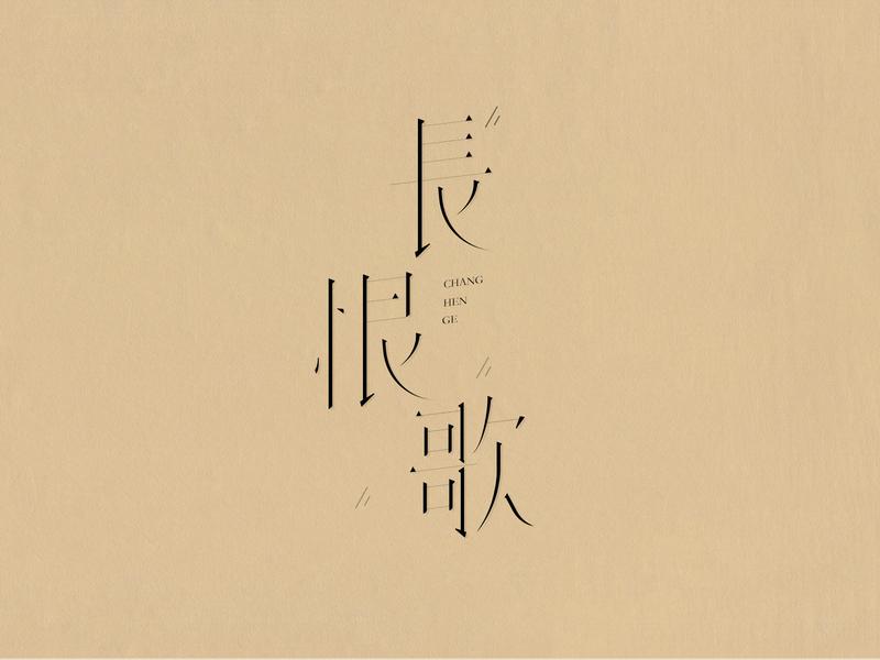 长恨歌 serif chinese font