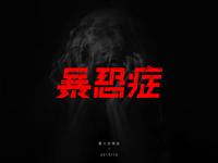 Font design font design ui design chinese fonts