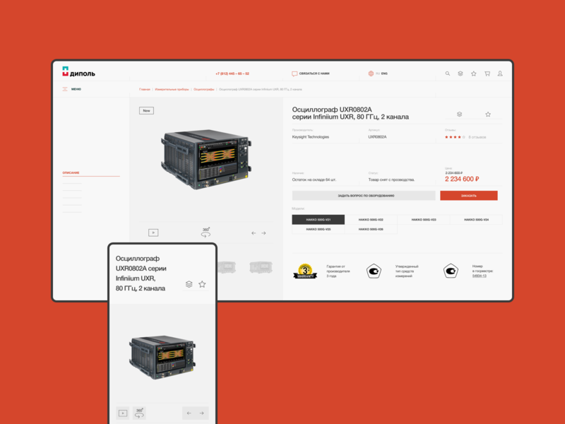 Dipaul — product card minimal web uiux grid layout grid fullscreen webdesign website ux ui product page product card