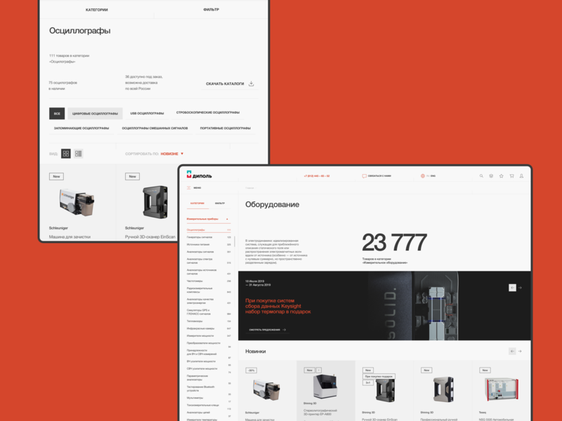 Dipaul — equipment online shop online store ux website ui web minimal electronic industrial ecommerce fullscreen uiux webdesign equipment