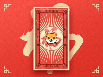 Year of the Dog year new dog wallpaper ui