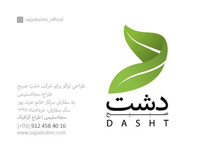 dasht-e-sabih logo | designed by sajjadsalimi طراحی-هویت-بصری هویتبصری تبلیغات برندینگ برند graphicdesigner graphicdesign logotype logo سجاد-سلیمی sajjadsalimi sajjad-salimi طراحگرافیک typography طراحی-لوگو minimal لوگوتایپ سجادسلیمی لوگو illustration