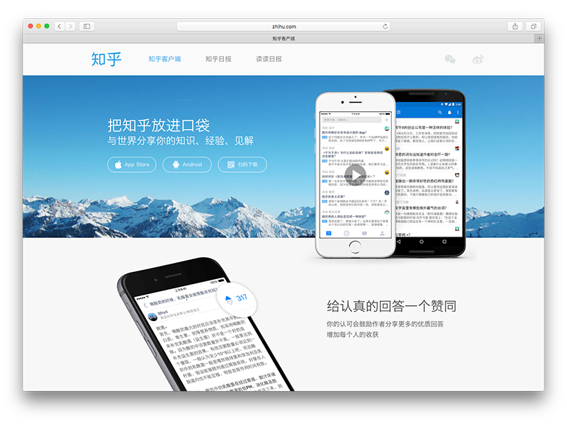 Zhihu App Marketing Site marketing site zhihu app web