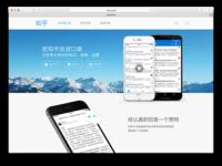 Zhihu App Marketing Site