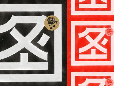 X typefight letter x