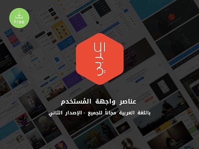 Ui Araby - Free Web UI Kit  design web design ux ui design white arabic araby ui free