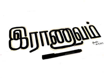 Army - Calligraphy (Tamil)