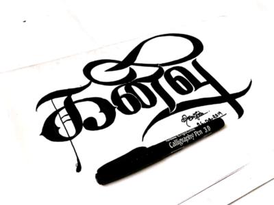 Calligraphy - Kanivu (Kindness)