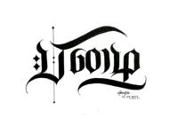 Calligraphy on paper #2 - Pizhai ('Error')