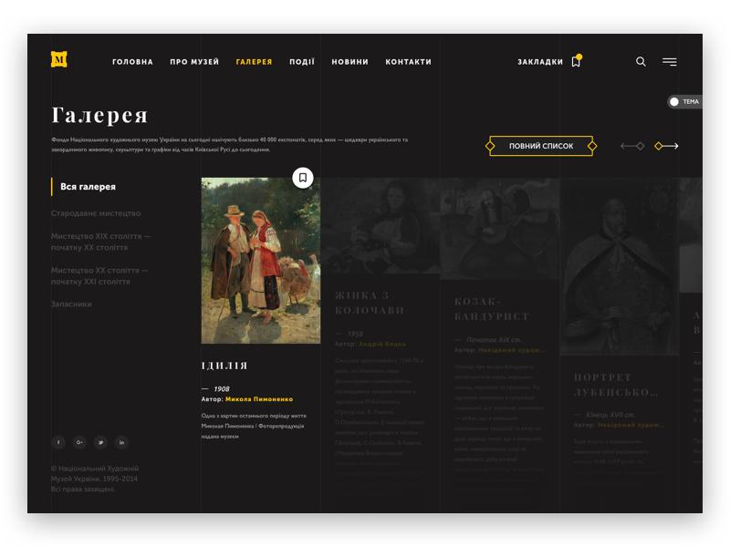 National Art Museum of Ukraine layout white dark ukraine art redesign website design ux ui concept museum