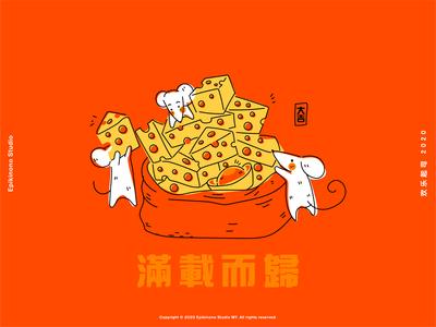 欢乐起司 | Chinese New Year 2020
