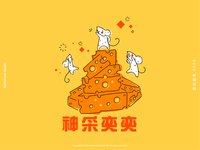欢乐起司 | Chinese New Year 2020