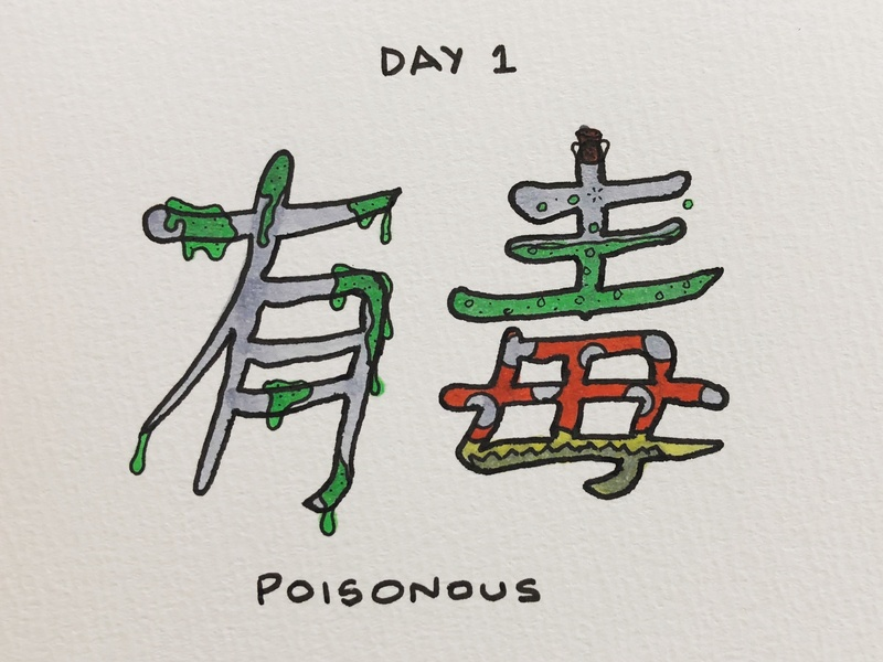有毒 Poisonous 有毒 poisonous japanese kanji inktober drawing calligraphy illustration