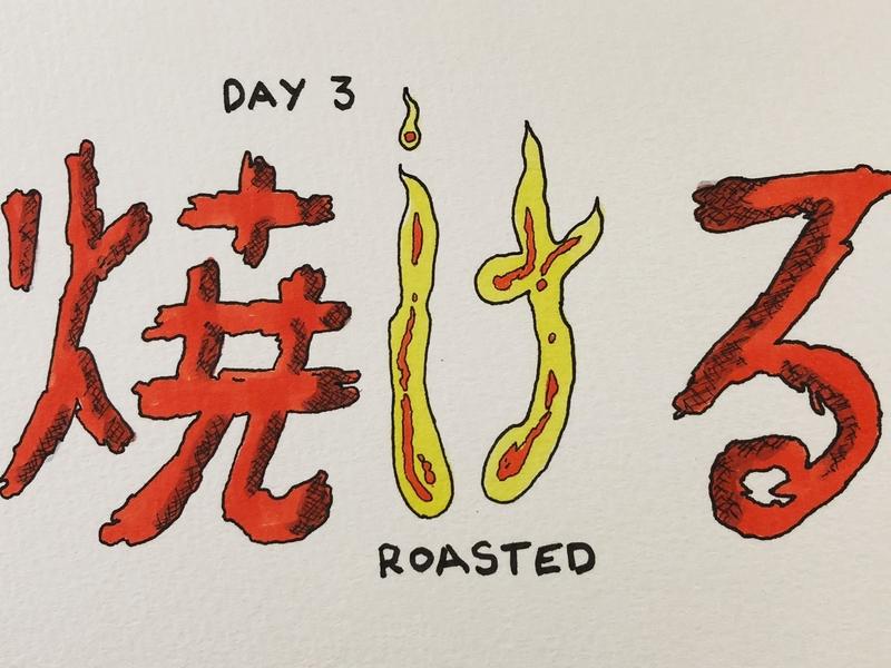 焼げる Roasted japanese kanji inktober drawing calligraphy illustration roasted 焼げる