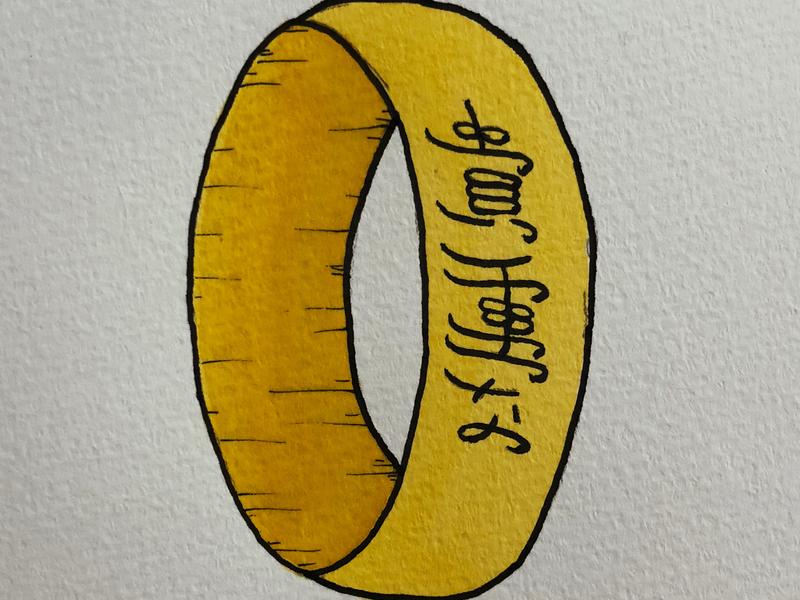 貴重な Precious japanese kanji inktober drawing calligraphy illustration lord of the rings lotr precious 貴重な