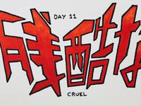 残酷な Cruel