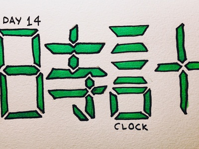 時計 Clock