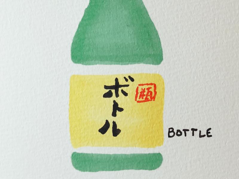 ボトル Bottle japanese kanji inktober drawing calligraphy illustration bottle ボトル